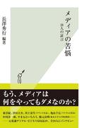 メディアの苦悩~28人の証言~(光文社新書)