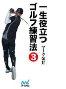 一生役立つゴルフ練習法 第三巻