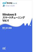 Windows 8 スマートチューニング Vol.4