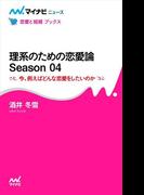 理系のための恋愛論 Season 04 今、例えばどんな恋愛をしたいのか