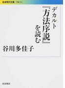 デカルト『方法序説』を読む