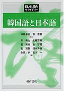 韓国語と日本語 (日本語ライブラリー)