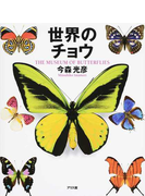 世界のチョウ THE MUSEUM OF BUTTERFLIES