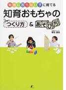 知育おもちゃのつくり方&あそび方 勉強に困らない子に育てる