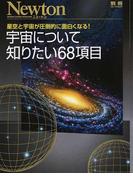宇宙について知りたい68項目 星空と宇宙が圧倒的に面白くなる! (ニュートンムック)