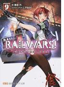 RAIL WARS! 日本國有鉄道公安隊 9 (創芸社クリア文庫)(創芸社クリア文庫)