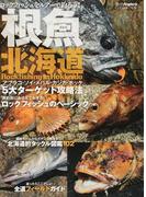 根魚北海道 ロックフィッシュをルアーで釣ろう! アブラコ・ソイ・メバル・カジカ・ホッケ (North Angler's COLLECTION)