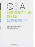 Q&A消費者裁判手続特例法・消費者契約法