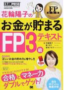花輪陽子のお金が貯まるFP3級テキスト ファイナンシャル・プランニング技能検定学習書 (FP教科書)
