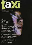 en‐taxi Vol.42(2014Summer) (ODAIBA MOOK)