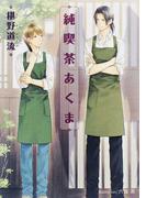 純喫茶あくま (プラチナ文庫)(プラチナ文庫)