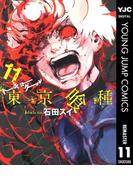 東京喰種トーキョーグール リマスター版 11(ヤングジャンプコミックスDIGITAL)