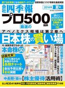 会社四季報プロ500 2014年夏号