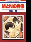 MとNの肖像(1)(花とゆめコミックス)