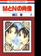 MとNの肖像(6)(花とゆめコミックス)