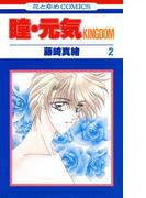 瞳・元気 KINGDOM(2)(花とゆめコミックス)