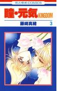 瞳・元気 KINGDOM(3)(花とゆめコミックス)