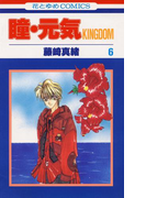 瞳・元気 KINGDOM(6)(花とゆめコミックス)