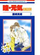 瞳・元気 KINGDOM(7)(花とゆめコミックス)