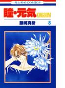 瞳・元気 KINGDOM(8)(花とゆめコミックス)