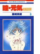 瞳・元気 KINGDOM(9)(花とゆめコミックス)