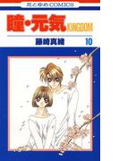 瞳・元気 KINGDOM(10)(花とゆめコミックス)