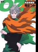 OZ 完全収録版(3)(花とゆめコミックススペシャル)
