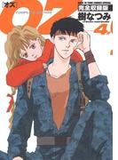 OZ 完全収録版(4)(花とゆめコミックススペシャル)