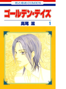 ゴールデン・デイズ(1)(花とゆめコミックス)
