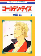 ゴールデン・デイズ(3)(花とゆめコミックス)