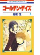 ゴールデン・デイズ(4)(花とゆめコミックス)