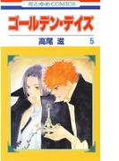 ゴールデン・デイズ(5)(花とゆめコミックス)