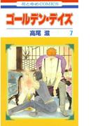 ゴールデン・デイズ(7)(花とゆめコミックス)