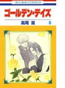 ゴールデン・デイズ(8)(花とゆめコミックス)
