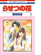 らせつの花(2)(花とゆめコミックス)