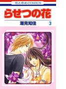 らせつの花(3)(花とゆめコミックス)