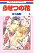 らせつの花(6)(花とゆめコミックス)