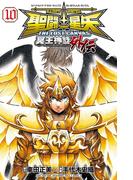 聖闘士星矢 THE LOST CANVAS 冥王神話外伝 10(少年チャンピオン・コミックス)