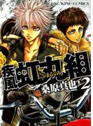 疾風・虹丸組(2)(YKコミックス)