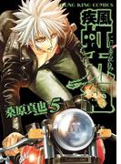 疾風・虹丸組(5)(YKコミックス)