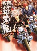 疾風・虹丸組(9)(YKコミックス)