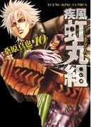 疾風・虹丸組(10)(YKコミックス)