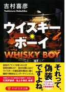 ウイスキー・ボーイ(PHP文芸文庫)