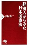 経済人からみた日本国憲法(PHP新書)