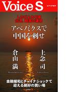 しのびよる中国 台湾、韓国の運命 アベノミクスで中国を刺せ 【Voice S】(Voice S)