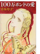 100万ポンドの愛(白泉社文庫)