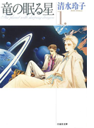竜の眠る星(1)(白泉社文庫)