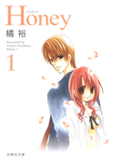 Honey(1)(白泉社文庫)