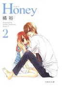 Honey(2)(白泉社文庫)