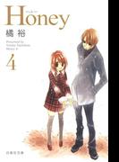 Honey(4)(白泉社文庫)